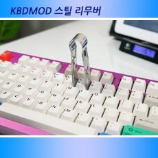 KBDMOD 스틸 리무버