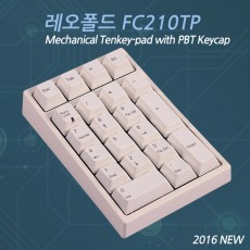 레오폴드 FC210TP 텐키패드 화이트 레드(적축)
