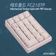 레오폴드 FC210TP 텐키패드 화이트 넌클릭(갈축)