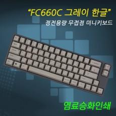 레오폴드 FC660C 그레이 한글 (염료승화인쇄)