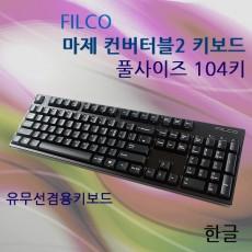 마제 컨버터블2 풀사이즈(유무선겸용) 레드(적축) 한글