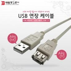 대원TMT USB 2.0 연장(AM-AF) 케이블 3m