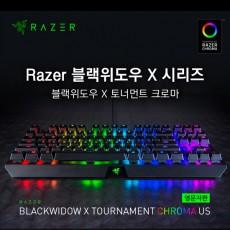 Razer Blackwidow X Tournament Chroma Edition