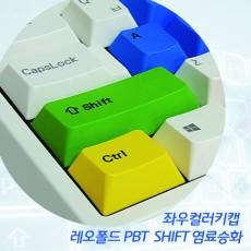레오폴드 PBT SHIFT 염료승화 컬러키캡(좌우2개) - 영문정각(상단)