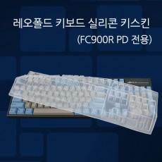 레오폴드 키보드 실리콘 키스킨(FC900R PD전용)