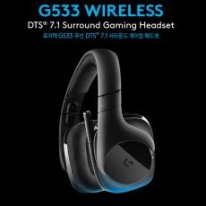 로지텍G533 무선 DTS 게이밍헤드셋(7.1서라운드)