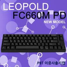 레오폴드 FC660M PD 블랙 넌클릭(갈축) 한글