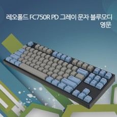 레오폴드 FC750R PD 그레이/블루 클리어축(백축) 영문