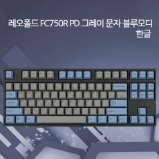 레오폴드 FC750R PD 그레이/블루 넌클릭(갈축) 한글