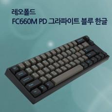 레오폴드 FC660M PD 그라파이트 블루 한글 클릭(청축)