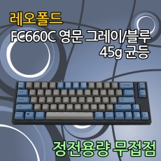 레오폴드 FC660C 영문 그레이/블루 45g 균등