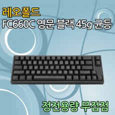 레오폴드 FC660C 영문 블랙 45g 균등