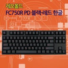 레오폴드 FC750R PD 블랙-레드 한글 레드(적축)