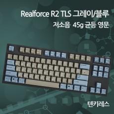 Realforce R2 TLS 그레이/블루 저소음 45g 균등 영문(텐키레스)
