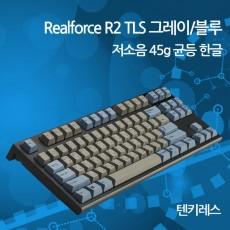 Realforce R2 TLS 그레이/블루 저소음 45g 균등 한글(텐키레스)