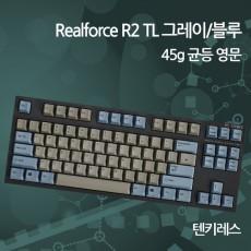 Realforce R2 TL 그레이/블루 45g 균등 영문(텐키레스)