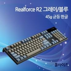 Realforce R2 그레이/블루 45g 균등 한글(풀사이즈)