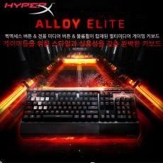 HyperX Alloy Elite 키보드 영문 넌클릭(갈축)
