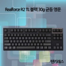 Realforce R2 TL 블랙 30g 균등 영문(텐키레스)