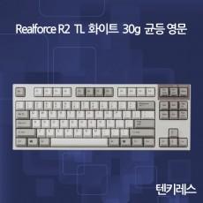 Realforce R2 TL 화이트 30g 균등 영문(텐키레스)