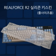 REALFORCE R2 실리콘 키스킨(풀사이즈용) - 5월11일재입고