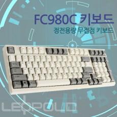 레오폴드 FC980C 영문 화이트 30g 균등