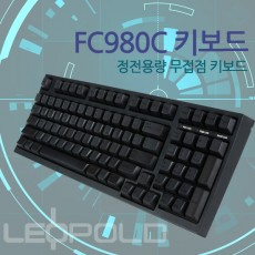 레오폴드 FC980C 영문 블랙 30g 균등(NEW)