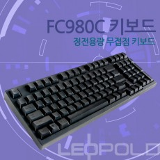 레오폴드 FC980C 한글 블랙 30g 균등(NEW)