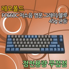 레오폴드 FC660C 저소음 영문 그레이/블루 45g 균등