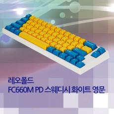 FC660M PD 스웨디시 화이트 영문 리니어흑축