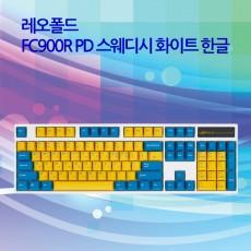 FC900R PD 스웨디시 화이트 한글 클릭(청축)
