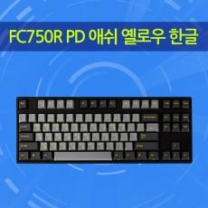 FC750R PD 애쉬 옐로우 한글 저소음적축