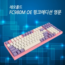 FC980M OE 핑크에디션 영문 클릭(청축)