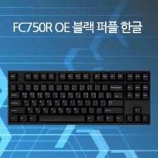 FC750R OE 블랙 퍼플 한글 클릭(청축)