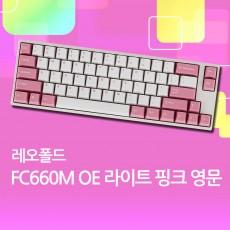 FC660M OE 라이트 핑크 영문 저소음적축