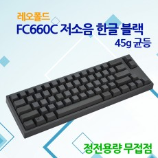 레오폴드 FC660C 저소음 한글 블랙 45g 균등