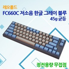 레오폴드 FC660C 저소음 한글 그레이/블루 45g 균등