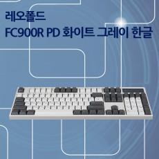 FC900R PD 화이트 그레이 한글 레드(적축)