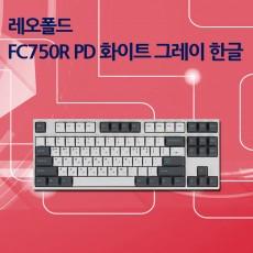 FC750R PD 화이트 그레이 한글 클리어(백축)