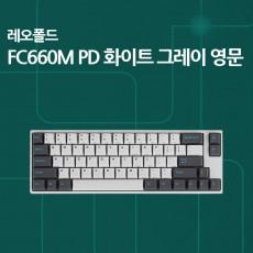 FC660M PD 화이트 그레이 영문 넌클릭(갈축)