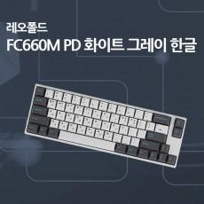 FC660M PD 화이트 그레이 한글 클릭(청축)