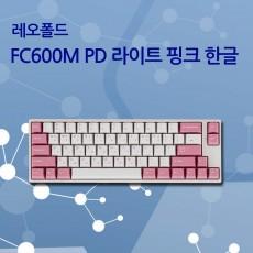 레오폴드 FC660M PD 라이트 핑크 한글 저소음적축