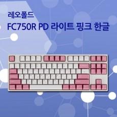 레오폴드 FC750R PD 라이트 핑크 한글 클릭(청축)