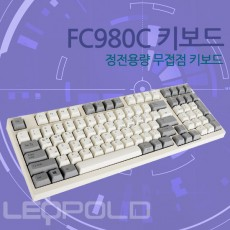 레오폴드 FC980C 한글 화이트 30g 균등