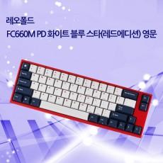 FC660M PD 화이트 블루 스타(레드에디션) 영문 저소음적축