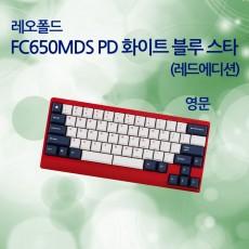 FC650MDS PD 화이트 블루 스타(레드에디션) 영문 클릭(청축)