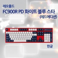 FC900R PD 화이트 블루 스타(레드에디션) 한글 저소음적축