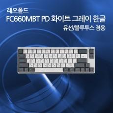 레오폴드 FC660MBT PD 화이트 그레이 한글 넌클릭(갈축)