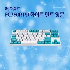 FC750R PD 화이트 민트 영문 저소음적축