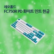 FC750R PD 화이트 민트 한글 클릭(청축)